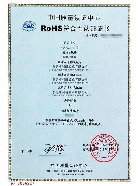 材通RoHs认证证书