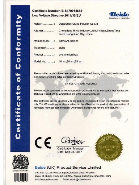 材通管业_CE证书