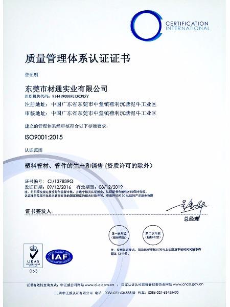 材通管业ISO证书