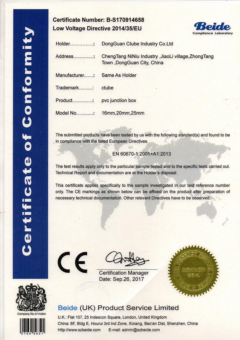 材通管业_CE证书1