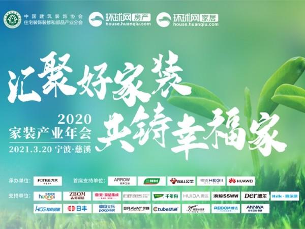2020中国家装产业年会,材通管业赋能好家装,构筑百姓幸福家