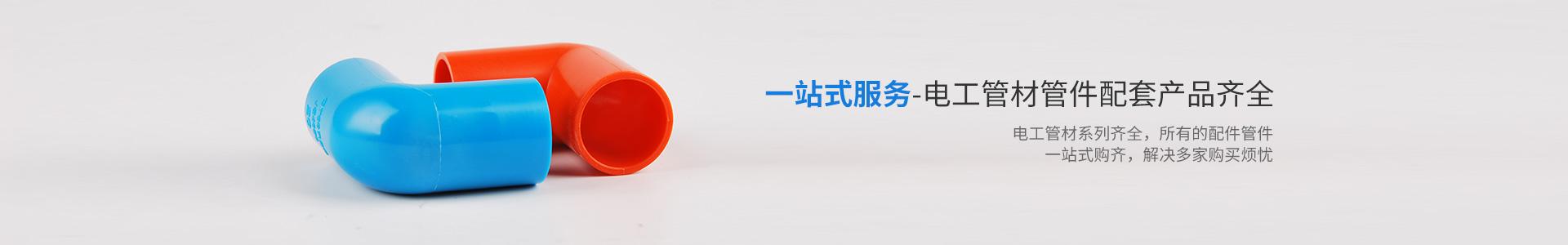 一站式服务-电工管材管件配套产品齐全-材通管业