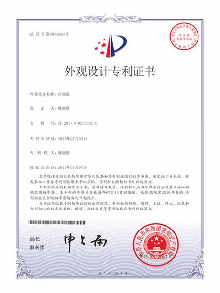 材通PVC接线盒外观专利证书