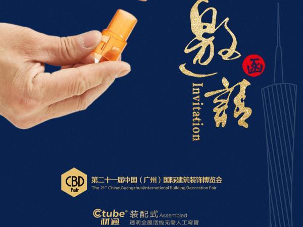 """""""材通""""装配式电工套管与您相约2019年第二十一届广州建博会"""