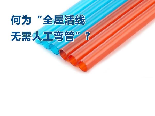PVC透明线管的优势在哪里?