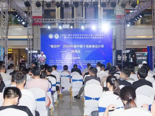 """2020年湖南省室内设计大赛及""""福田杯""""十佳家装设计师获奖名单"""