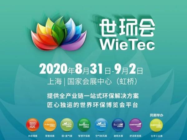 相约魔都,见证材通力量!2020年世环会之第五届上海国际建筑水展