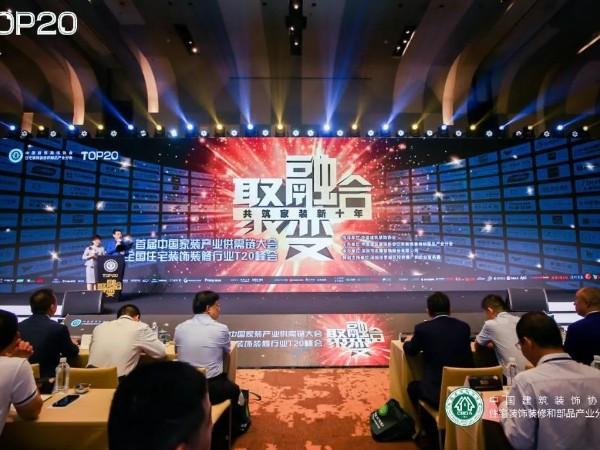 首届中国家装产业供需链大会