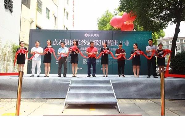 台湾材通出席点石「年度消费特权日」盛大开幕暨点石全国15店耀世齐开