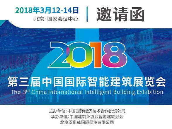 2018年IIBE国际智能建筑展览会,与台湾材通携手!
