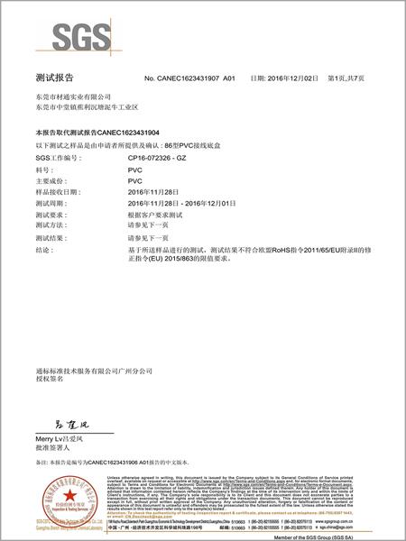 材通管业SGS检测报告第一页(中文)