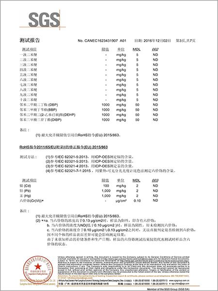 材通管业SGS检测报告第三页(中文)