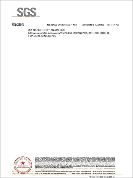 材通管业SGS检测报告第四页(中文)