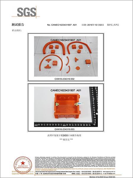 材通管业SGS检测报告第七页(中文)
