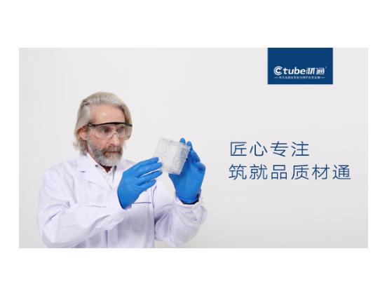 诚信315 台湾材通管业,邀您共同见证品质与健康