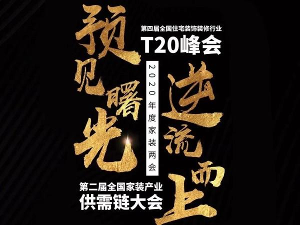 材通赋能第四届全国住宅装饰装修行业T20峰会及全国家装业供需链大会