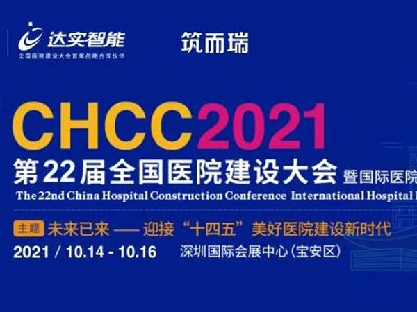 智慧建设,引航未来!材通即将亮相CHCC2021第22届全国医院建设大会