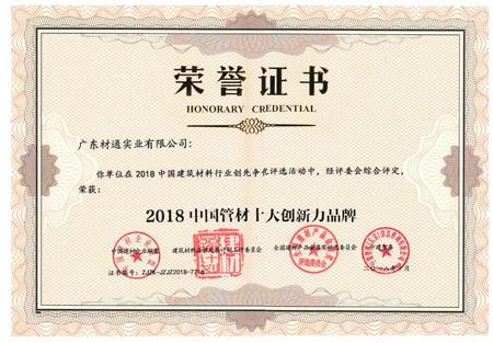2018年pvc管材十大品牌证书