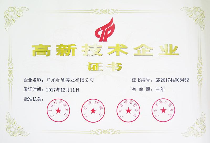 高薪技术企业_证书(新)2