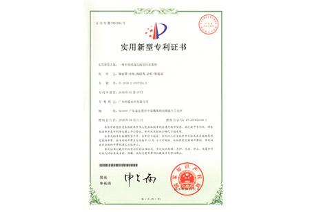 全屋活线电线管排布系统专利证