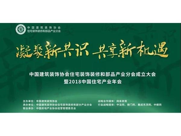 材通管业,2018中国住宅产业年会共筑共赢生态圈