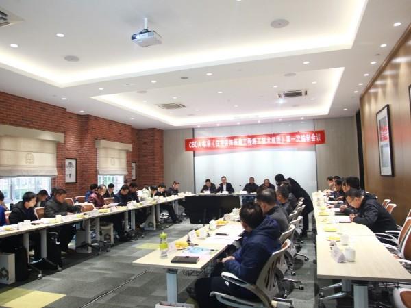 CBDA《住宅装饰装修工程施工技术规范》编委会成立大会
