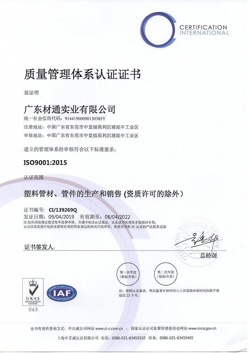 材通管业ISO证书中文版
