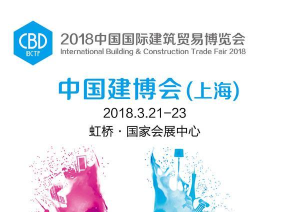 台湾材通管业与你相约2018中国(上海)建博会